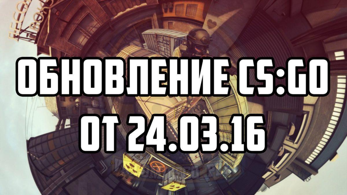 https://mmcs.pro/update-csgo-24-03-2016-valve/