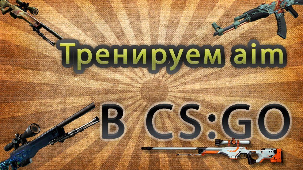 https://mmcs.pro/karty-dlya-trenirovki-aim/