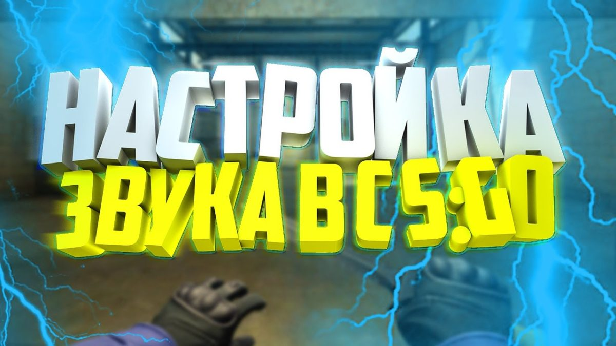 https://mmcs.pro/nastrojka-naushnikov-dlya-csgo/
