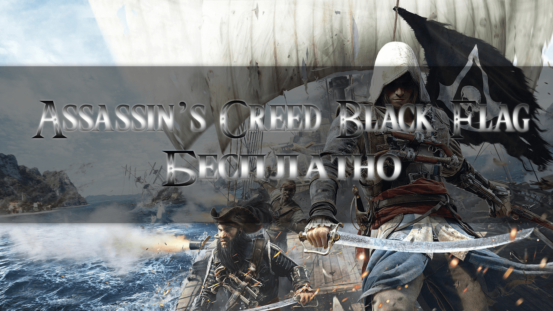 https://mmcs.pro/assassins-creed-black-flag/
