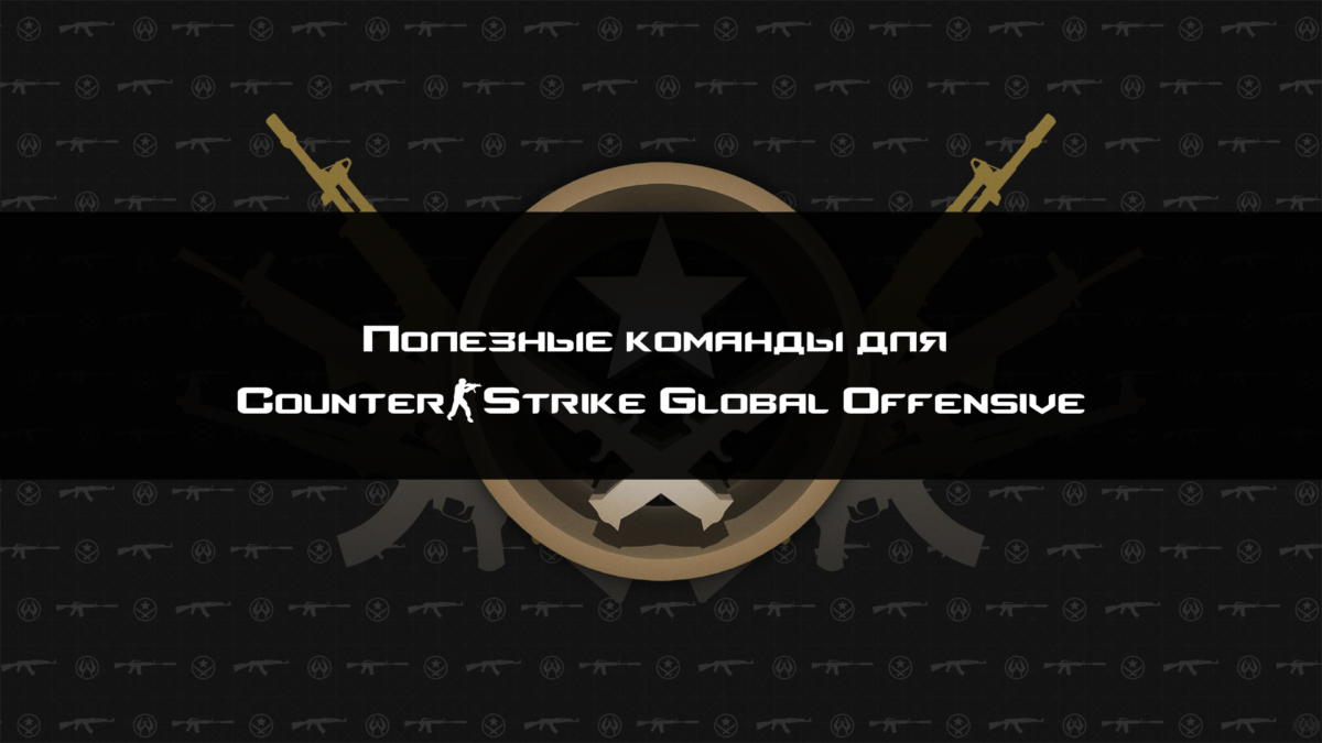 https://mmcs.pro/poleznye-komandy-dlya-counter-strike-global-offensive/