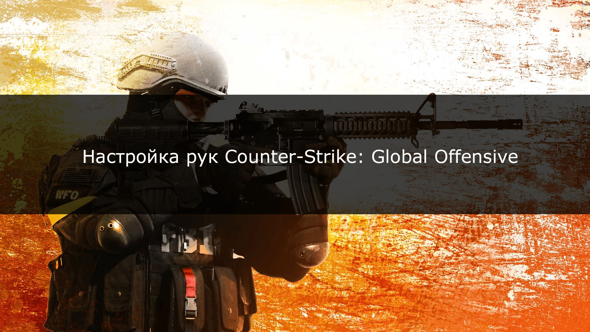 https://mmcs.pro/nastrojka-ruk-counter-strike-global-offensive/