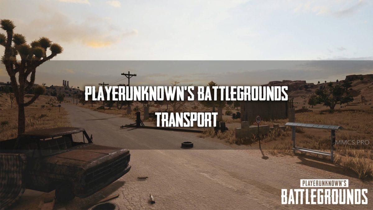 https://mmcs.pro/gajd-vse-o-transporte-v-playerunknowns-battlegrounds/