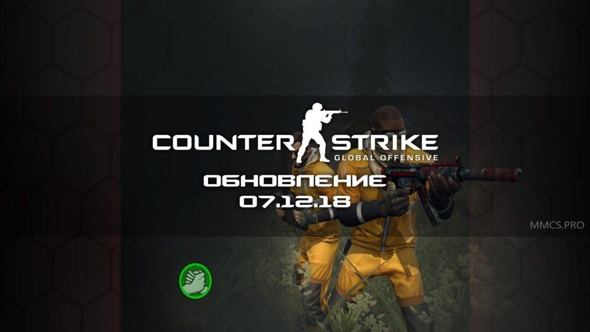https://mmcs.pro/update-csgo-07-12-2018-valve/