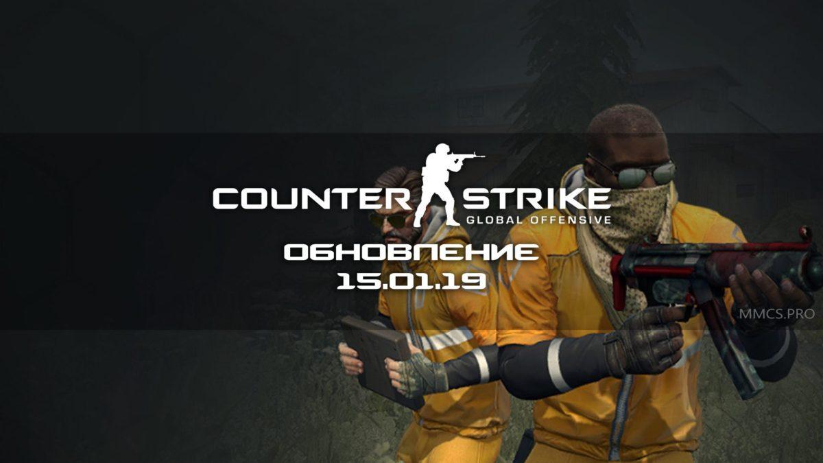 https://mmcs.pro/update-csgo-15-01-2019-valve/