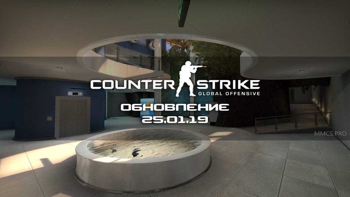 https://mmcs.pro/update-csgo-25-01-2019-valve/