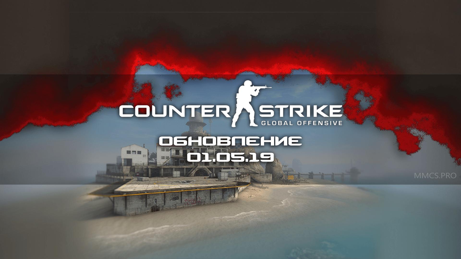 https://mmcs.pro/update-csgo-01-05-2019-valve/